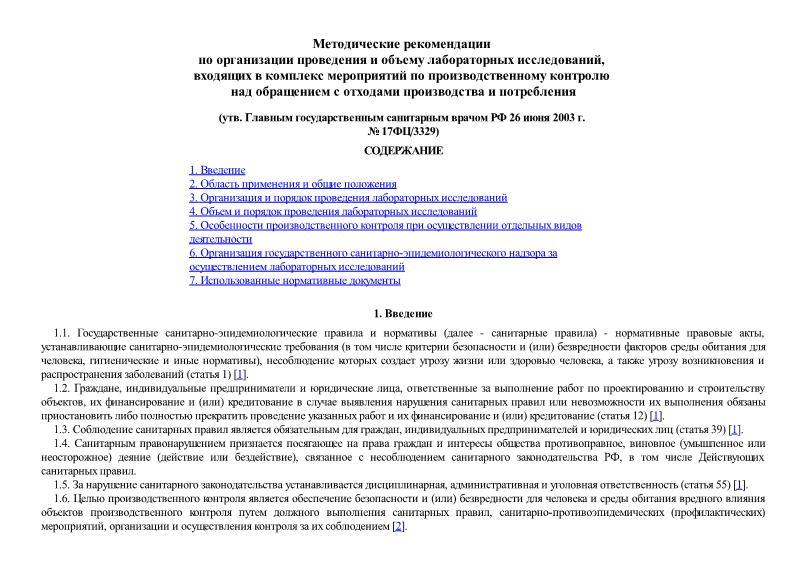Методические рекомендации по организации проведения и объему лабораторных исследований, входящих в комплекс мероприятий по производственному контролю над обращением с отходами производства и потребления