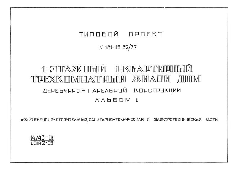 Типовой проект 181-115-32/77 Альбом I. Архитектурно-строительная, санитарно-техническая и электротехническая части