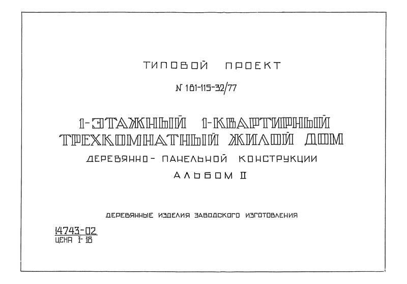 Типовой проект 181-115-32/77 Альбом II. Деревянные изделия заводского изготовления