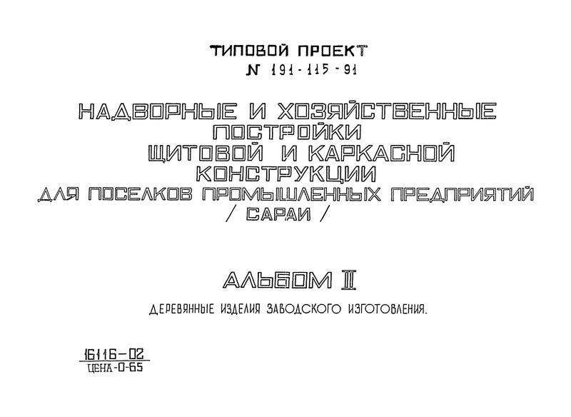 Типовой проект 191-115-91 Альбом II. Деревянные изделия заводского изготовления