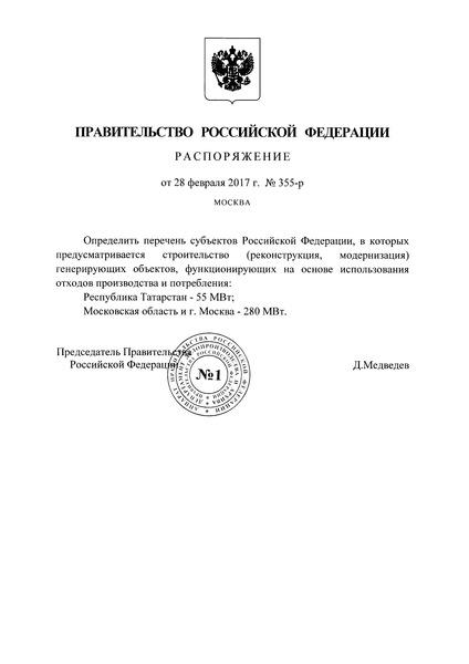 Распоряжение 355-р Об определении перечня субъектов РФ, в которых предусматривается строительство (реконструкция, модернизация) генерирующих объектов, функционирующих на основе использования отходов производства и потребления