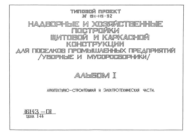 Типовой проект 191-115-92 Альбом I. Архитектурно-строительная и электротехническая части