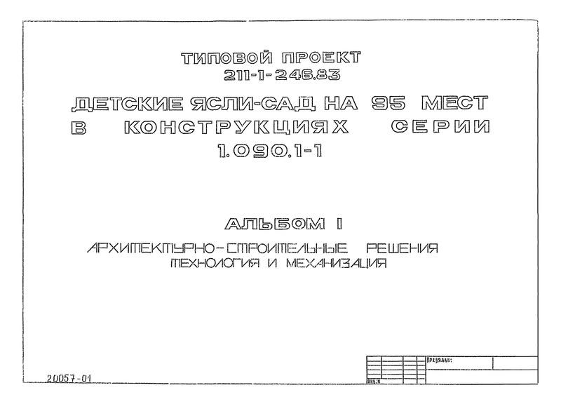 Типовой проект 211-1-246.83 Альбом I. Архитектурно-строительные решения. Технология и механизация