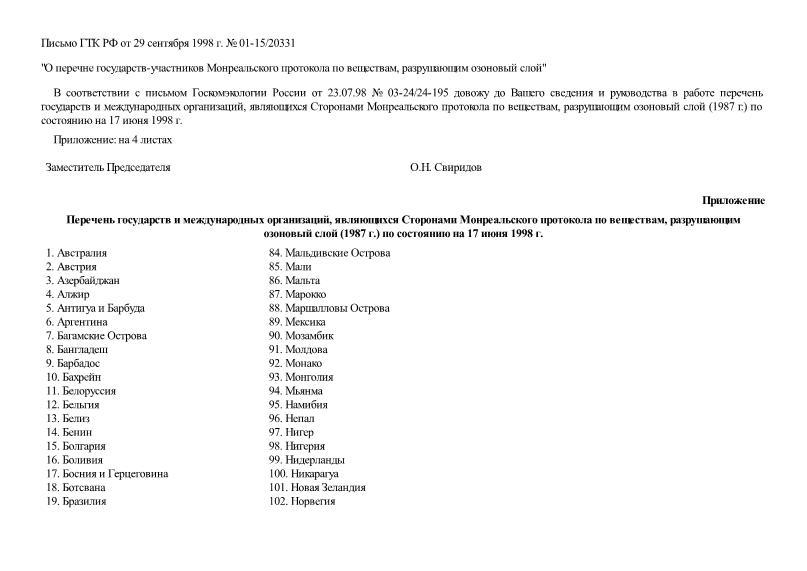 Письмо 01-15/20331 О перечне государств-участников Монреальского протокола по веществам, разрушающим озоновый слой
