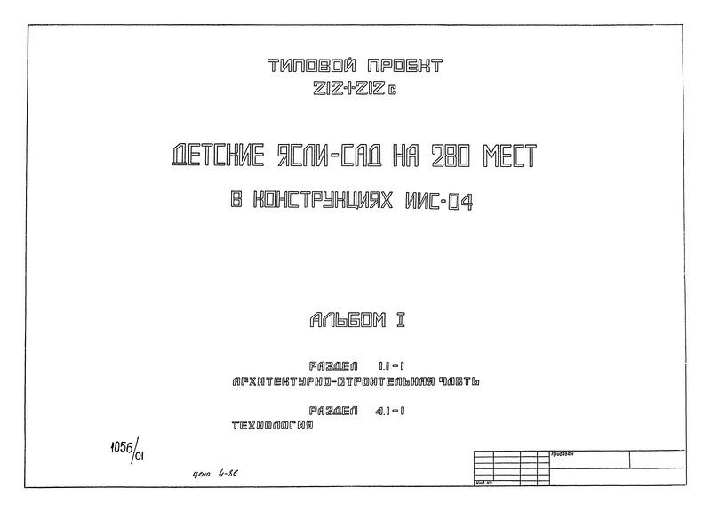 Типовой проект 212-1-212с Альбом I. Раздел 1.1-1. Архитектурно строительная часть. Радел 4.1-1. Технология