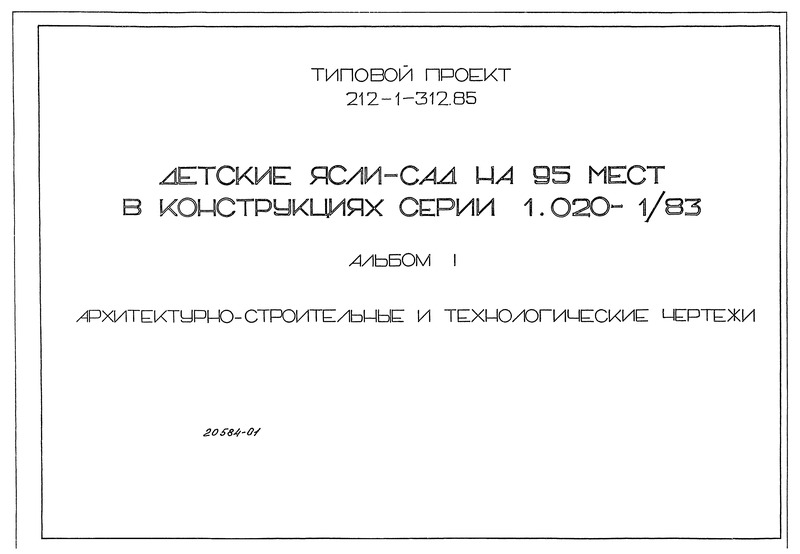 Типовой проект 212-1-312.85 Альбом I. Архитектурно-строительные и технологические чертежи