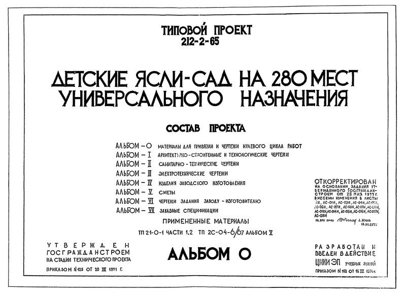 Типовой проект 212-2-65 Альбом 0. Материалы для привязки и чертежи нулевого цикла работ