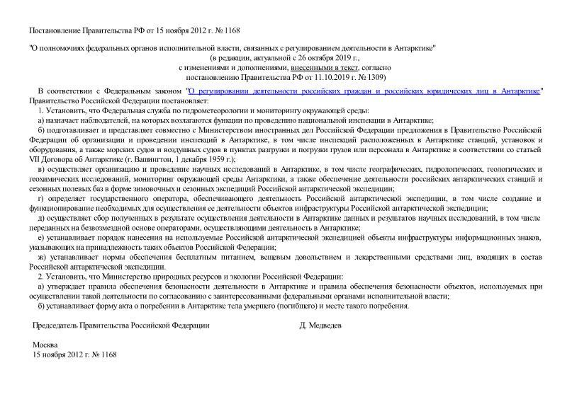 Постановление 1168 О полномочиях федеральных органов исполнительной власти, связанных с регулированием деятельности в Антарктике