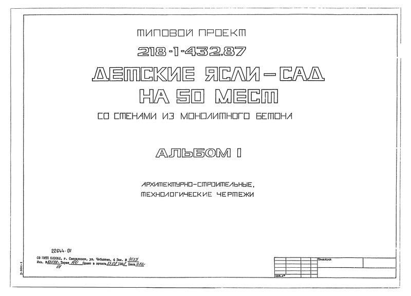 Типовой проект 218-1-432.87 Альбом I. Архитектурно-строительные, технологические чертежи