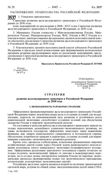 Распоряжение 877-р О Стратегии развития железнодорожного транспорта в Российской Федерации до 2030 года
