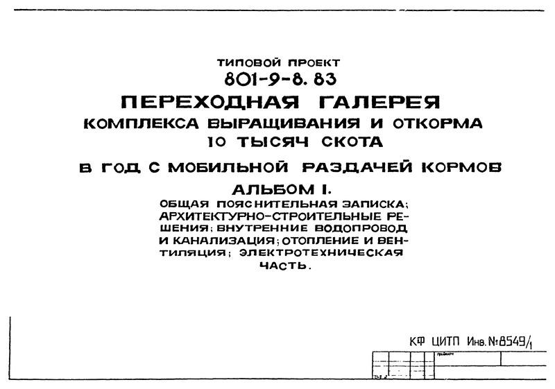 Типовой проект 801-9-8.83 Альбом I. Общая пояснительная записка. Архитектурно-строительные решения. Внутренние водопровод и канализация. Отопление и вентиляция. Электротехническая часть