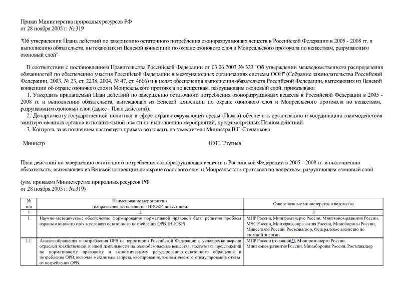 План действий по завершению остаточного потребления озоноразрушающих веществ в Российской Федерации в 2005 - 2008 гг. и выполнению обязательств, вытекающих из Венской конвенции по охране озонового слоя и Монреальского протокола по веществам, разрушающим озоновый слой