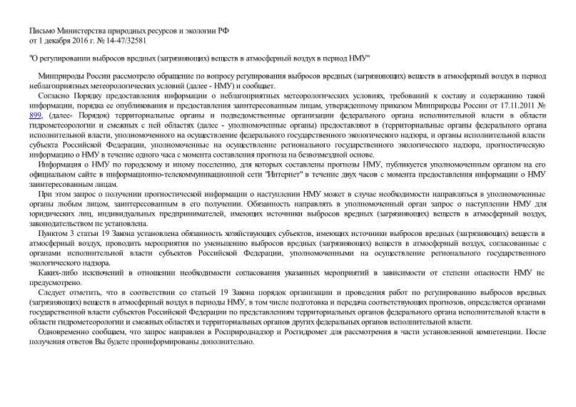 Письмо 14-47/32581 О регулировании выбросов вредных (загрязняющих) веществ в атмосферный воздух в период НМУ