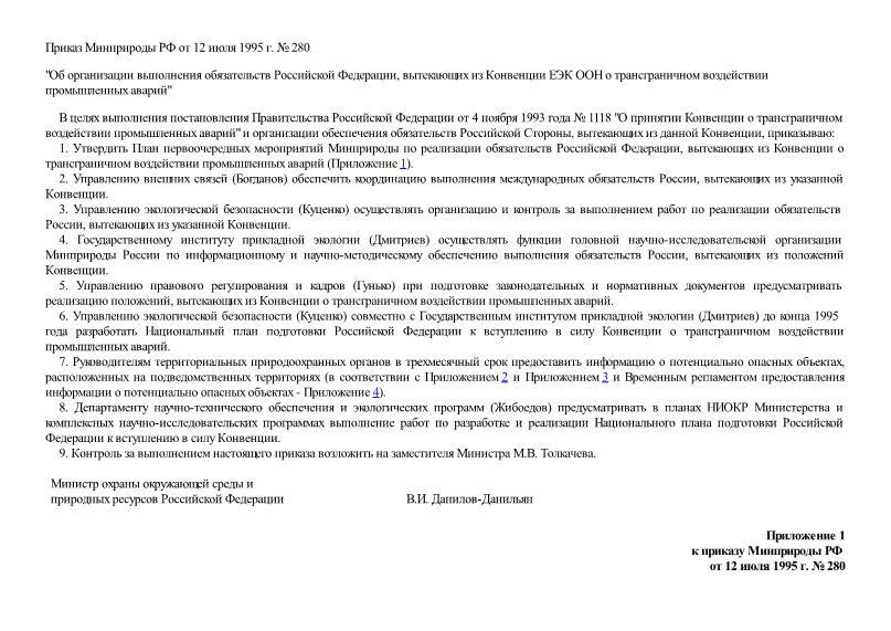 Приказ 280 Об организации выполнения обязательств Российской Федерации, вытекающих из Конвенции ЕЭК ООН о трансграничном воздействии промышленных аварий