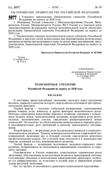 Транспортная стратегия Российской Федерации на период до 2030 года