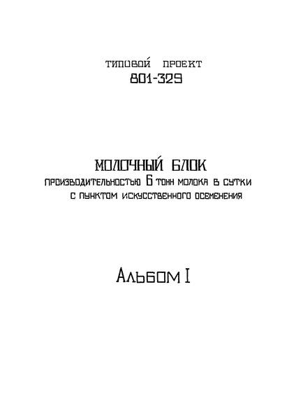 Типовой проект 801-329 Альбом I. Архитектурно-строительная, технологическая, сантехническая и электротехническая части