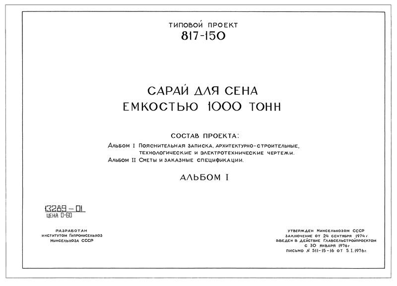 Типовой проект 817-150 Альбом I. Пояснительная записка, архитектурно-строительные, технологические и электротехнические чертежи