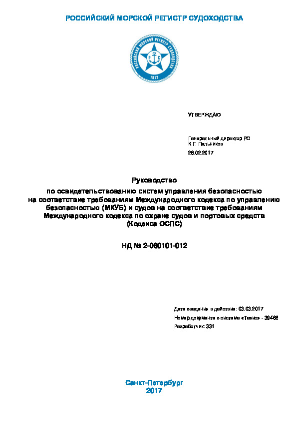 НД 2-080101-012 Руководство по освидетельствованию систем управления безопасностью на соответствие требованиям Международного кодекса по управлению безопасностью (МКУБ) и судов на соответствие требованиям Международного кодекса по охране судов и портовых средств (Кодекса ОСПС) (редакция 2017 года)