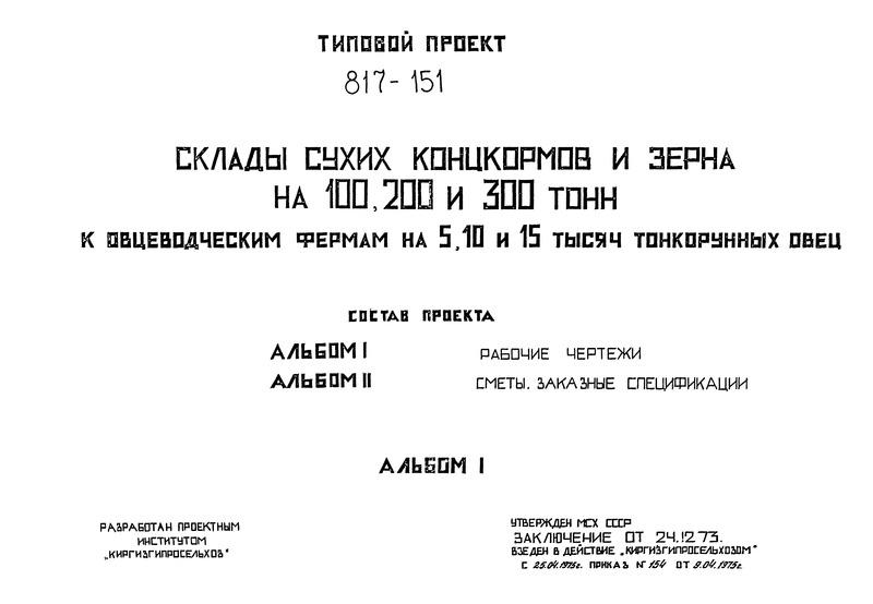 Типовой проект 817-151 Альбом I. Рабочие чертежи