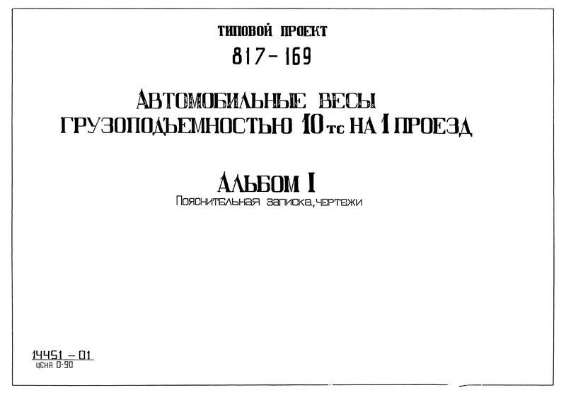 Типовой проект 817-169 Альбом I. Пояснительная записка, чертежи