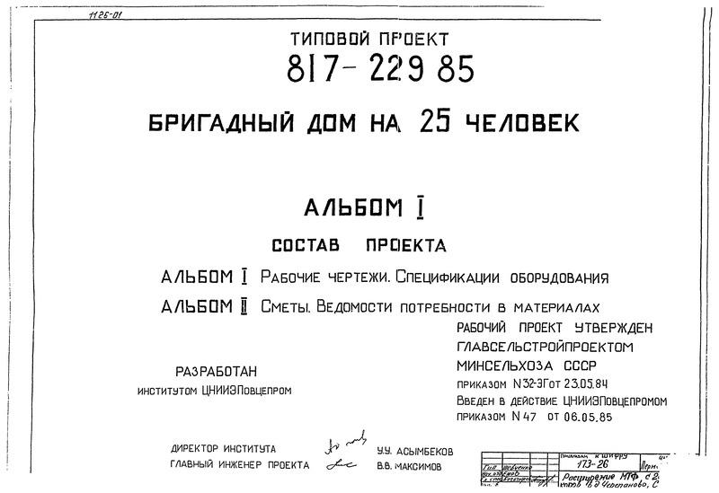 Типовой проект 817-229.85 Альбом I. Рабочие чертежи. Спецификации оборудования