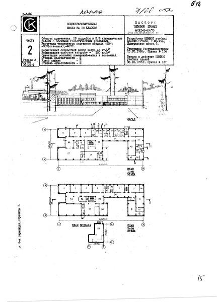 Типовой проект 222-1-99/75 Общеобразовательная школа на 10 классов