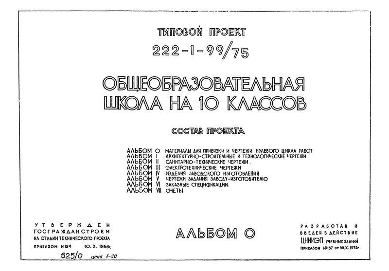 Типовой проект 222-1-99/75 Альбом 0. Материалы для привязки и чертежи нулевого цикла работ