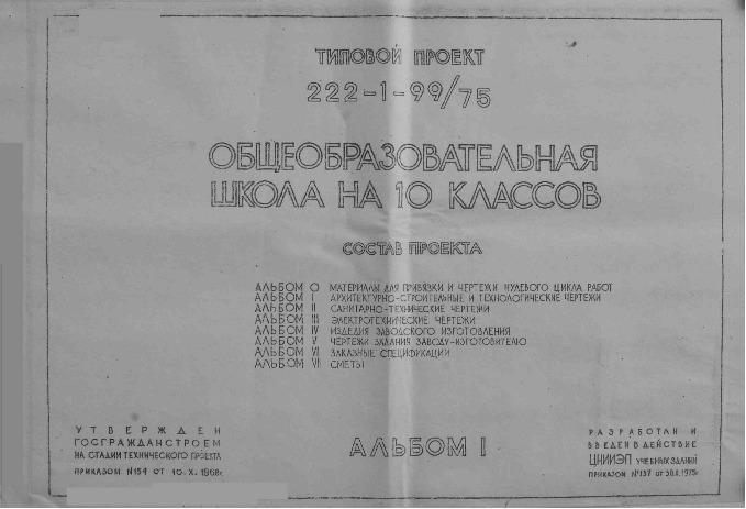 Типовой проект 222-1-99/75 Альбом I. Архитектурно-строительные и технологические чертежи