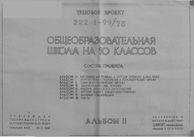 Типовой проект 222-1-99/75 Альбом II. Санитарно-технические чертежи