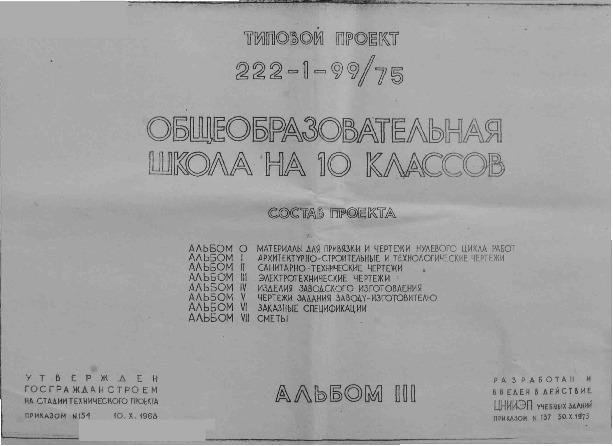Типовой проект 222-1-99/75 Альбом III. Электротехнические чертежи