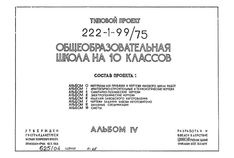 Типовой проект 222-1-99/75 Альбом IV. Изделия заводского изготовления