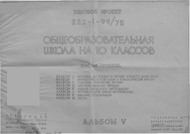 Типовой проект 222-1-99/75 Альбом V. Чертежи задания заводу-изготовителю