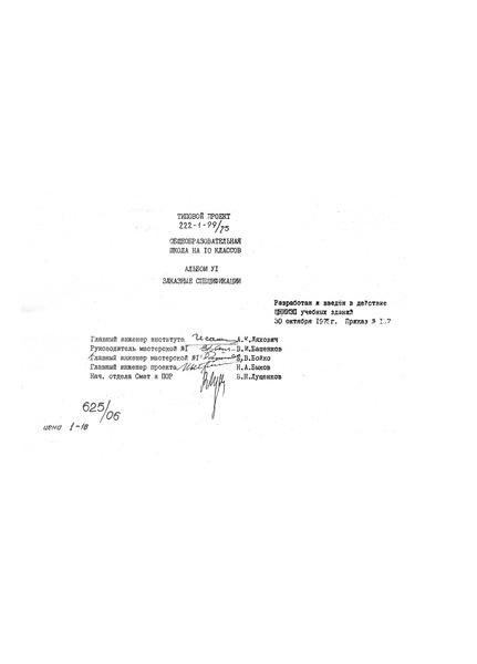 Типовой проект 222-1-99/75 Альбом VI. Заказные спецификации