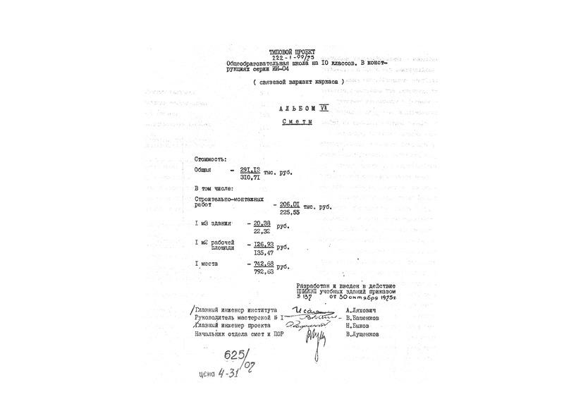Типовой проект 222-1-99/75 Альбом VII. Сметы