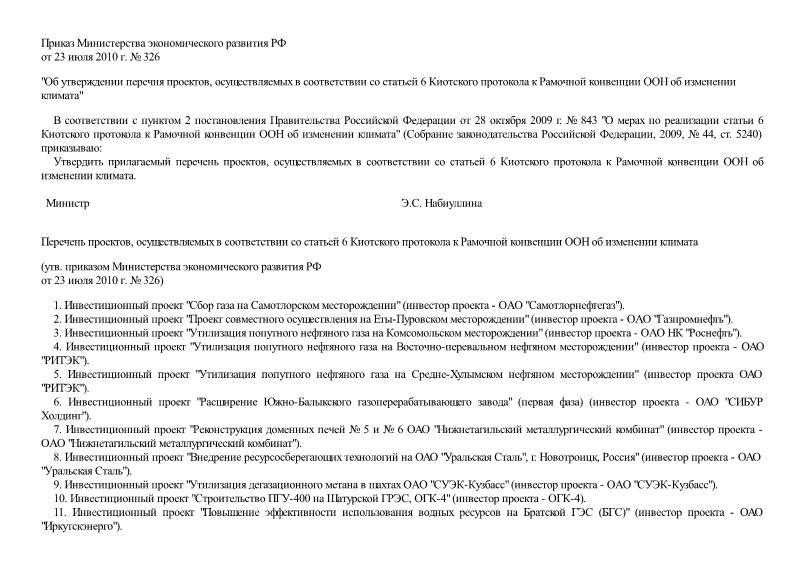 Перечень проектов, осуществляемых в соответствии со статьей 6 Киотского протокола к Рамочной конвенции ООН об изменении климата
