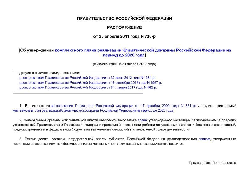 Комплексный план реализации Климатической доктрины Российской Федерации на период до 2020 года