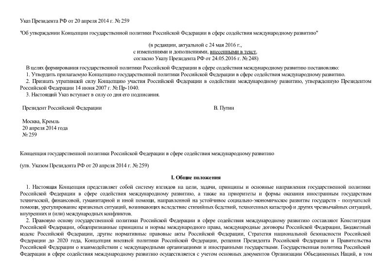Концепция государственной политики Российской Федерации в сфере содействия международному развитию