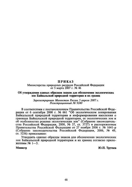 Приказ 46 Об утверждении единых образцов знаков для обозначения экологических зон Байкальской природной территории и их границ