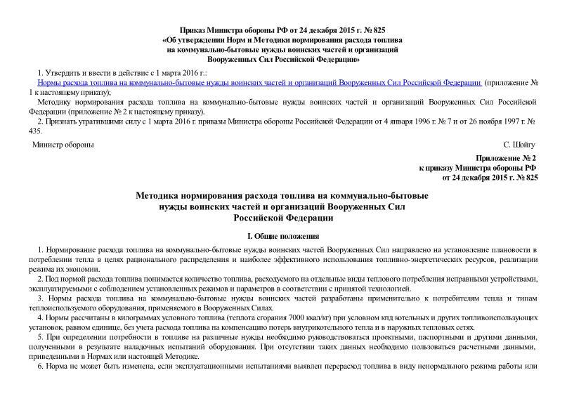 Методика нормирования расхода топлива на коммунально-бытовые нужды воинских частей и организаций Вооруженных Сил Российской Федерации