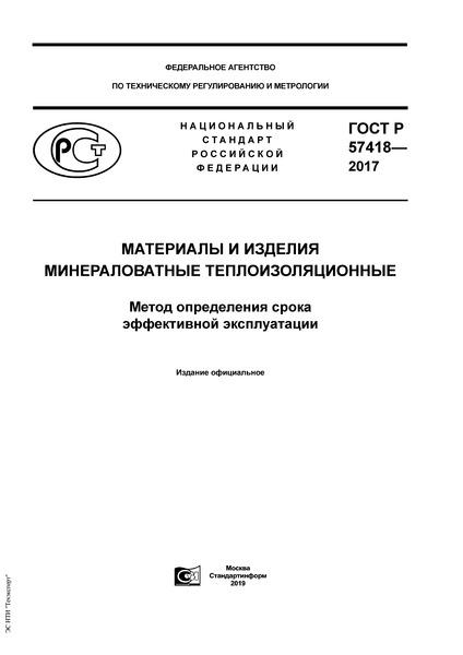 ГОСТ Р 57418-2017 Материалы и изделия минераловатные теплоизоляционные. Метод определения срока эффективной эксплуатации