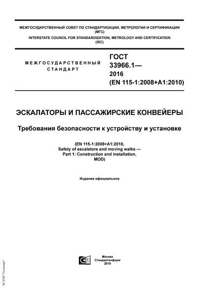 ГОСТ 33966.1-2016 Эскалаторы и пассажирские конвейеры. Требования безопасности к устройству и установке