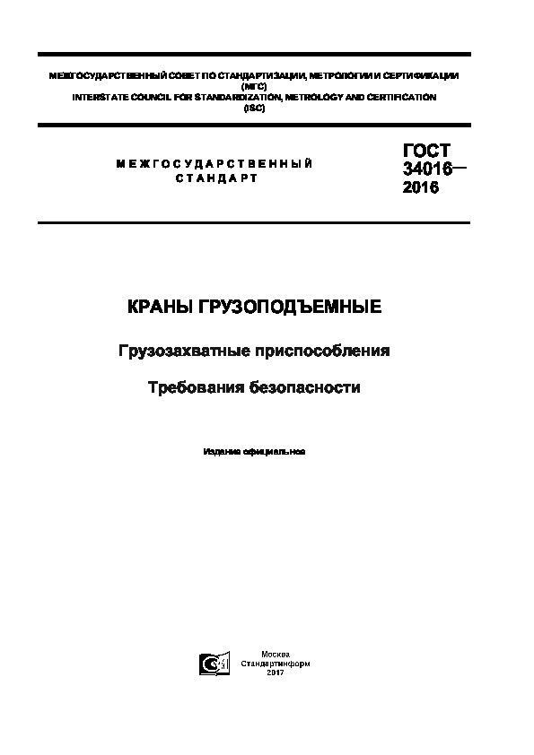 ГОСТ 34016-2016 Краны грузоподъемные. Грузозахватные приспособления. Требования безопасности