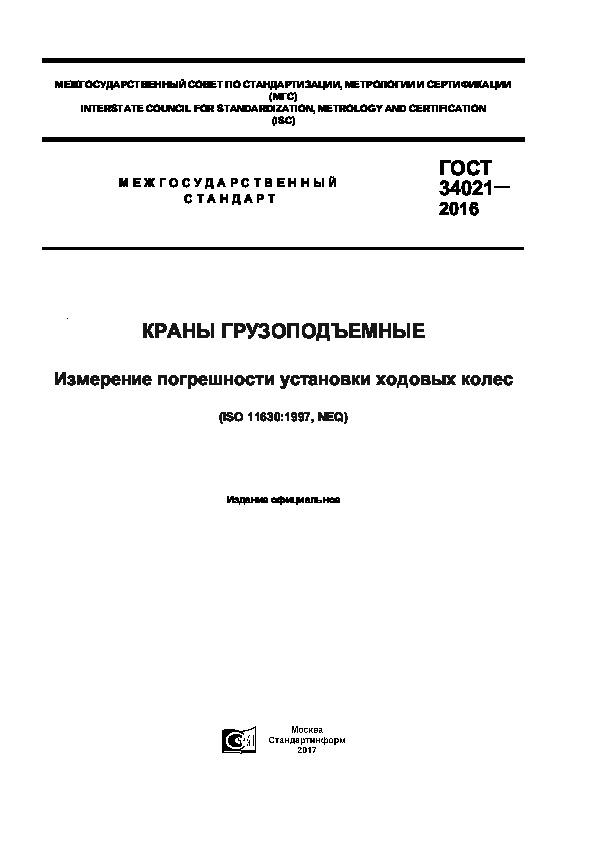 ГОСТ 34021-2016 Краны грузоподъемные. Измерение погрешности установки ходовых колес