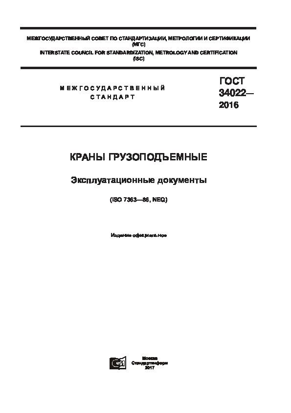 ГОСТ 34022-2016 Краны грузоподъемные. Эксплуатационные документы