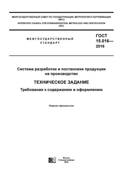 ГОСТ 15.016-2016 Система разработки и постановки продукции на производство. Техническое задание. Требования к содержанию и оформлению