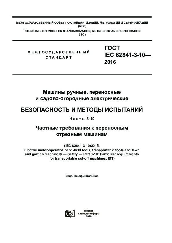 ГОСТ IEC 62841-3-10-2016 Машины ручные, переносные и садово-огородные электрические. Безопасность и методы испытаний. Часть 3-10. Частные требования к переносным отрезным машинам
