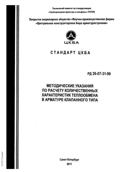 РД 26-07-31-99 Методические указания по расчету количественных характеристик теплообмена в арматуре клапанного типа