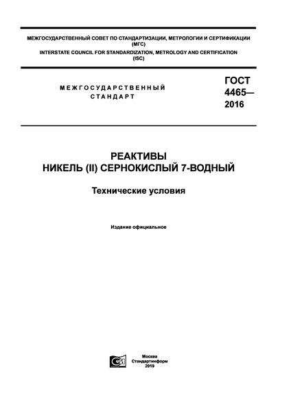 ГОСТ 4465-2016 Реактивы. Никель (II) сернокислый 7-водный. Технические условия