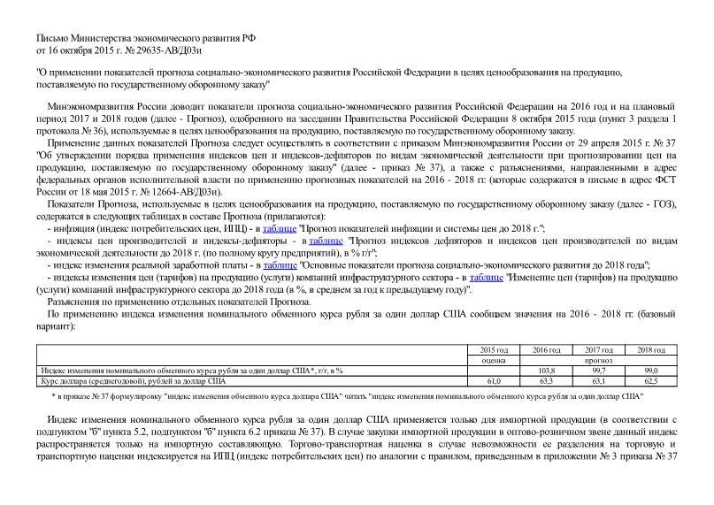 Письмо 29635-АВ/Д03и О применении показателей прогноза социально-экономического развития Российской Федерации в целях ценообразования на продукцию, поставляемую по государственному оборонному заказу