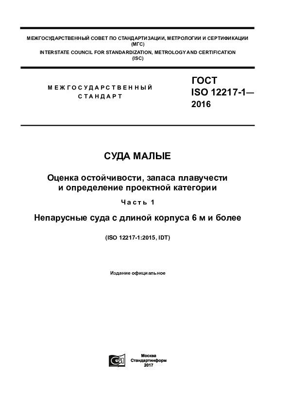 ГОСТ ISO 12217-1-2016 Суда малые. Оценка остойчивости, запаса плавучести и определение проектной категории. Часть 1. Непарусные суда c длиной корпуса 6 м и более